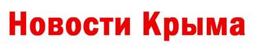 Новости Крыма